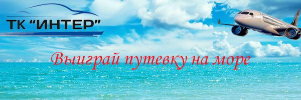 Выиграй поездку на море!