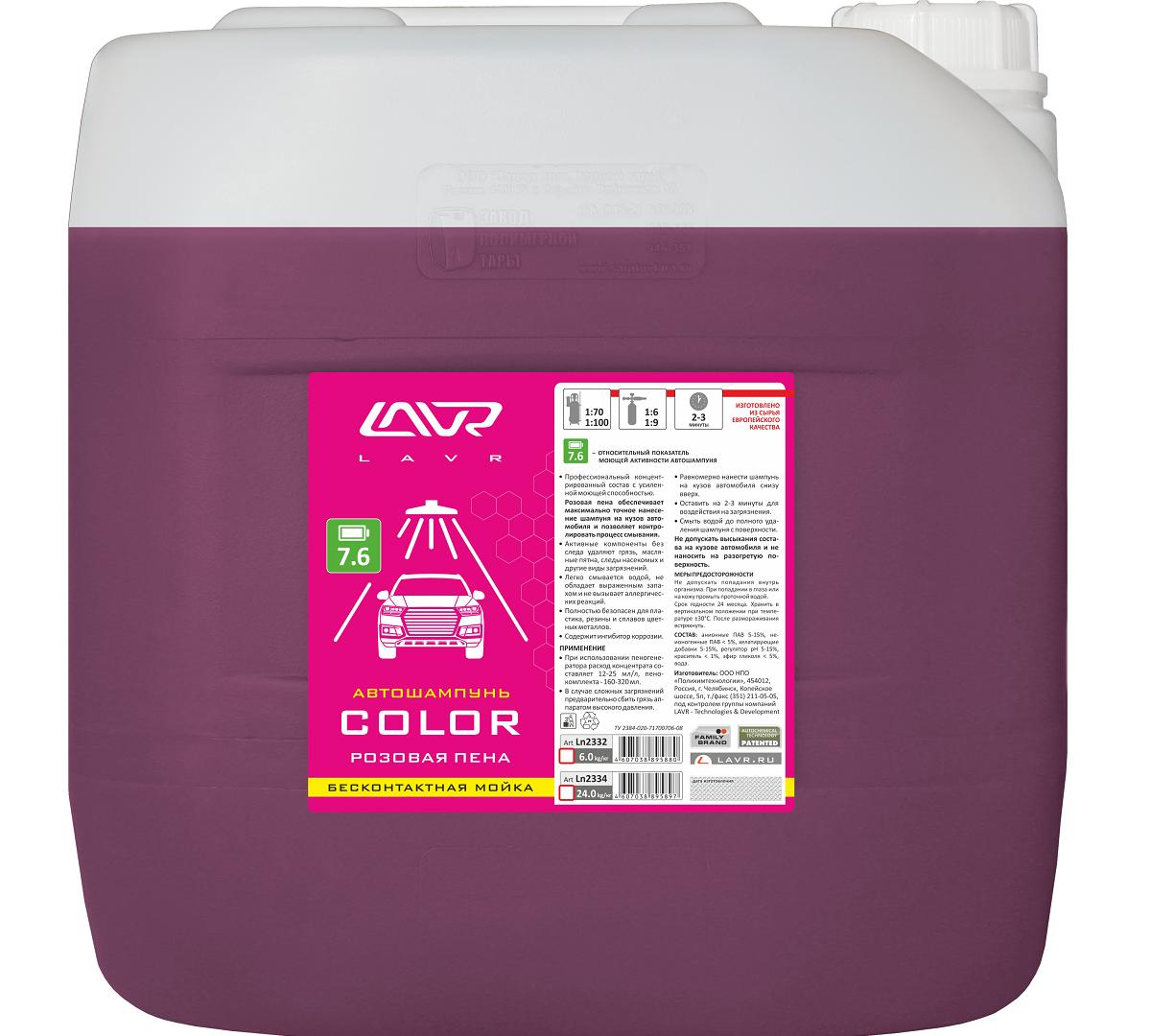 Автошампунь COLOR розовая пена (1:70-1:100), активность 7,6, 24,0кг Ln2334