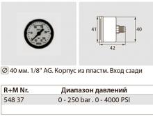 Манометр осевой для АВД, D=40мм, 250 бар, М1/8 (R+M 54837)