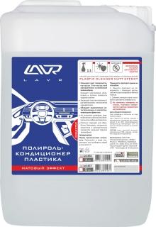 Полироль-кондиционер пластика (концентрат 1:1), 5л. Ln1457