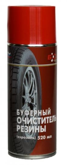 Буферный очиститель резины 520 мл. (спрей) БХЗ