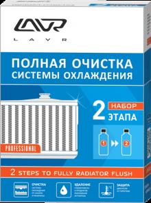 Набор полная очистка системы охлаждения Ln1106