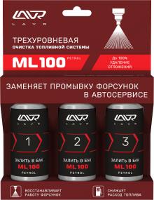 Трехуровневый очиститель топливной системы ML100 PETROL, 3×120 мл