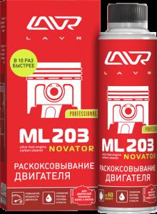 Раскоксовывание двигателя ML203 NOVATOR, 320 мл