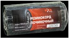 Резина сырая с кордом (ширина 180мм, толщина 1,2мм), 1кг БХЗ