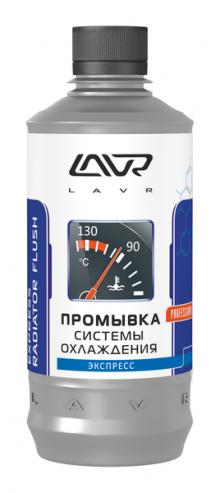 Экспресс-промывка системы охлаждения LAVR  430 мл.