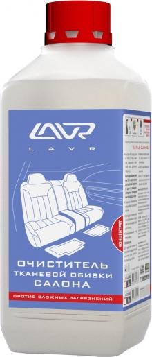 Очиститель салона автомобиля (концентрат 1:5-10), 1л. Ln1462