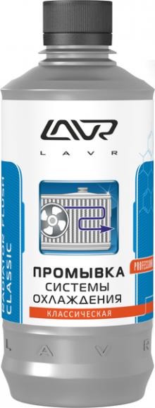 Классическая промывка системы охлаждения LAVR  430 мл.